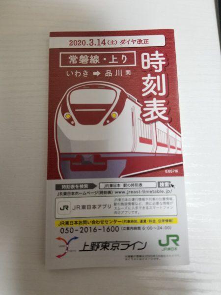 上り 北陸 新幹線 時刻 表 新幹線の運行表|北陸新幹線|金沢|時刻表|ジョルダン